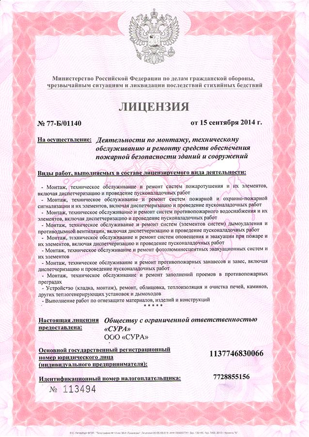 Лицензия МЧС на осуществление деятельности по монтажу, техническому обслуживанию и ремонту средств обеспечения пожарной безопасности зданий и сооружений